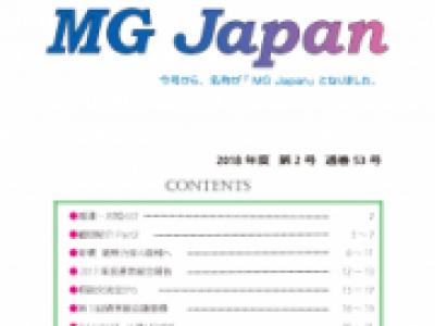 会報「新生 MG Japan」 53号を発行いたしました