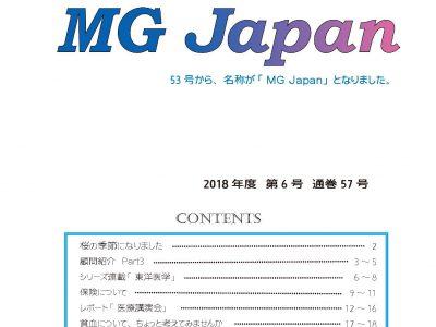 会報新生「 MG Japan57号」を発行いたしました