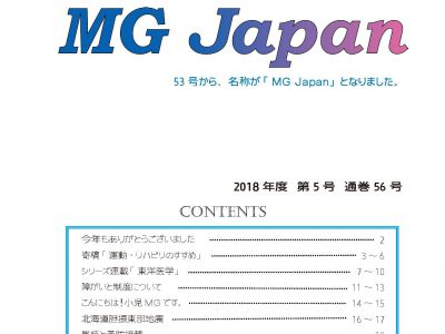 会報「新生 MG Japan」 56号を発行いたしました