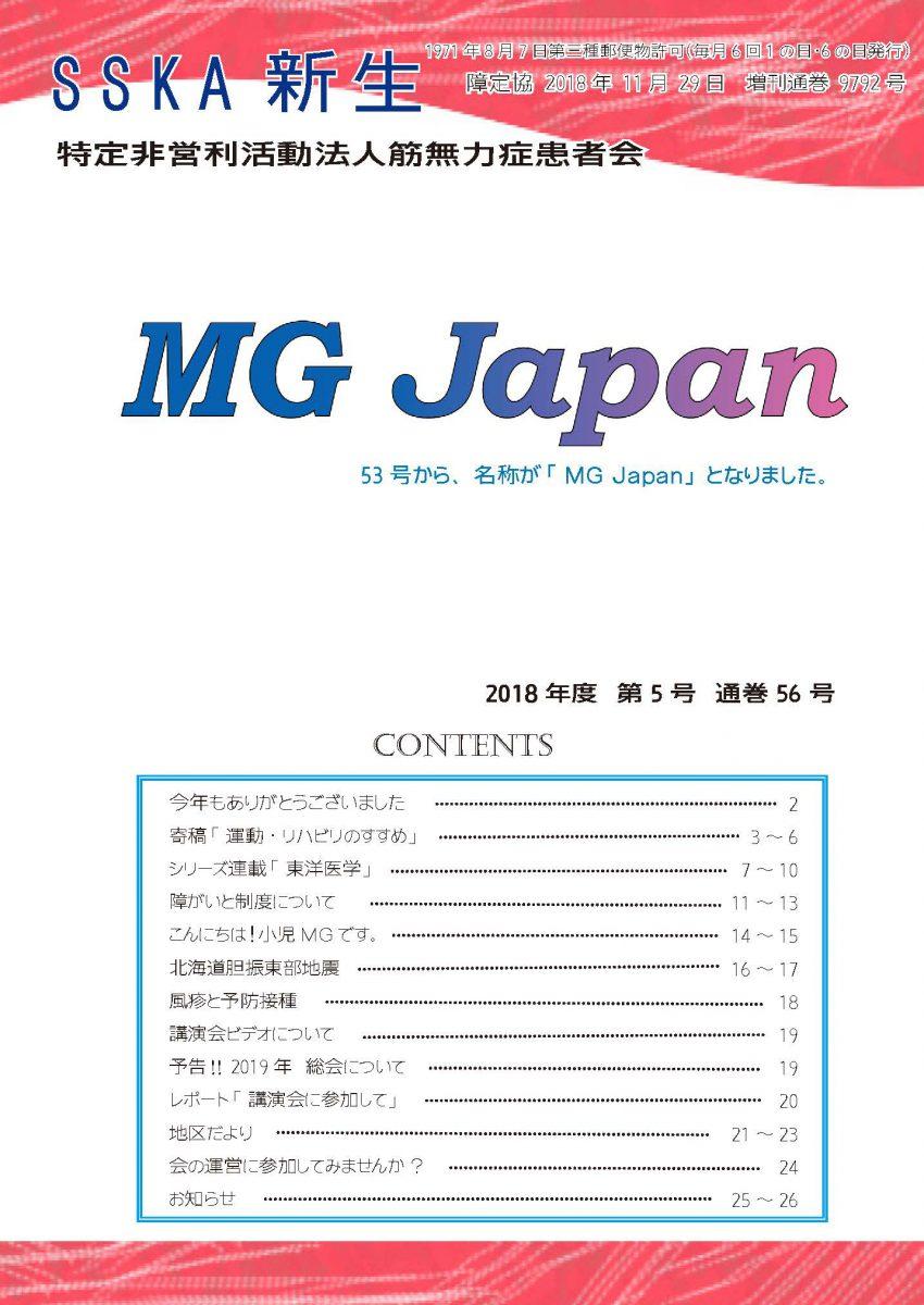 会報新生「 MG Japan 56号」を発行いたしました