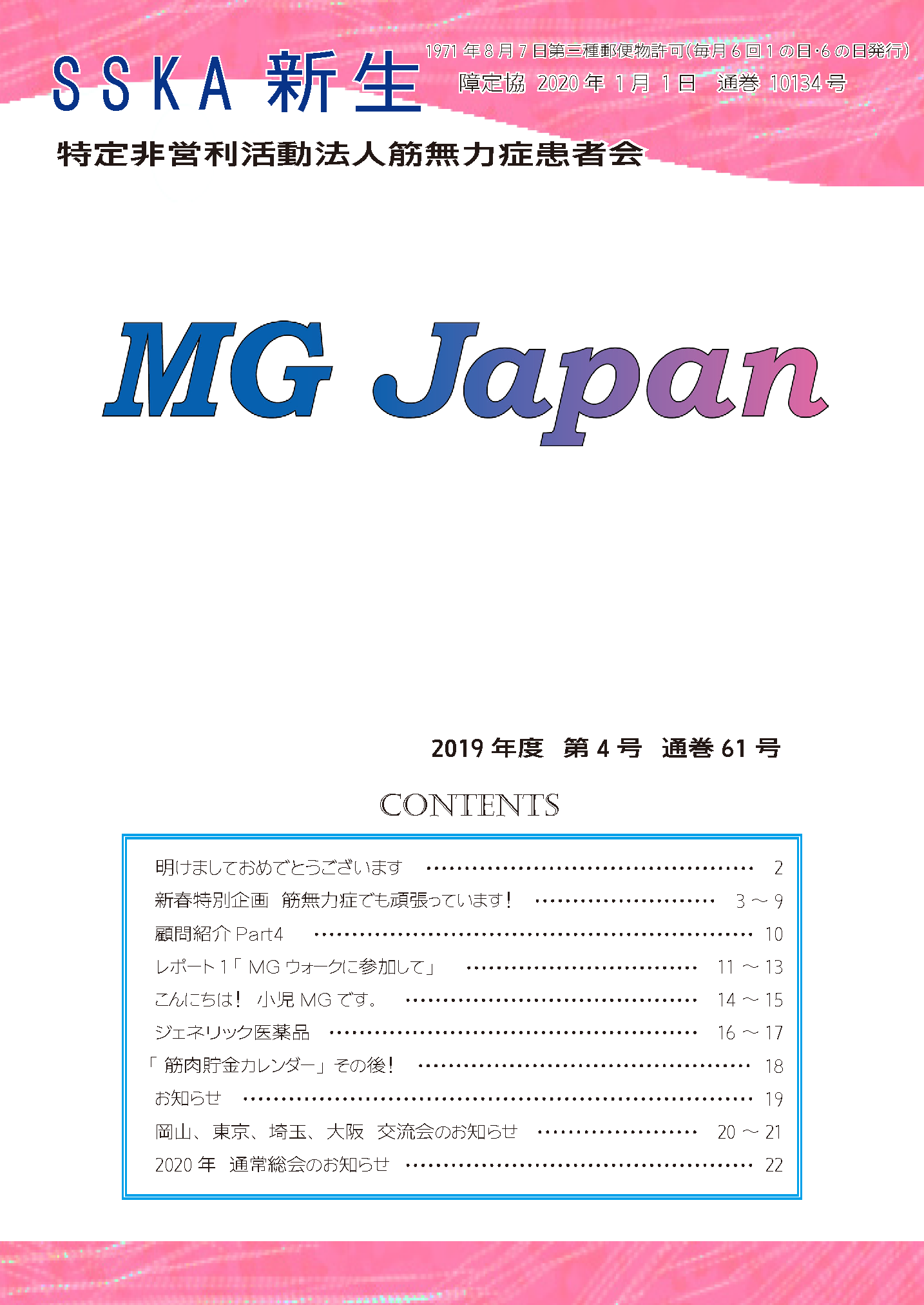 会報新生「MG Japan」