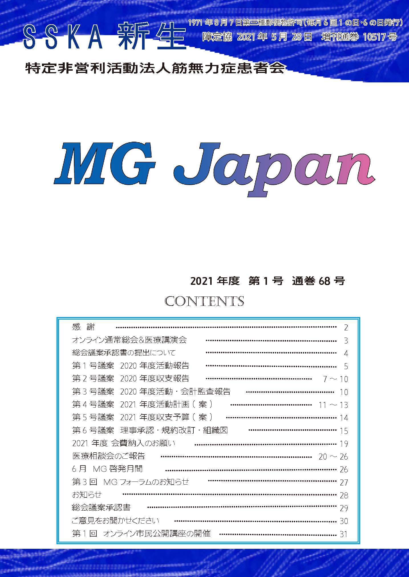 会報新生「MG Japan68号」