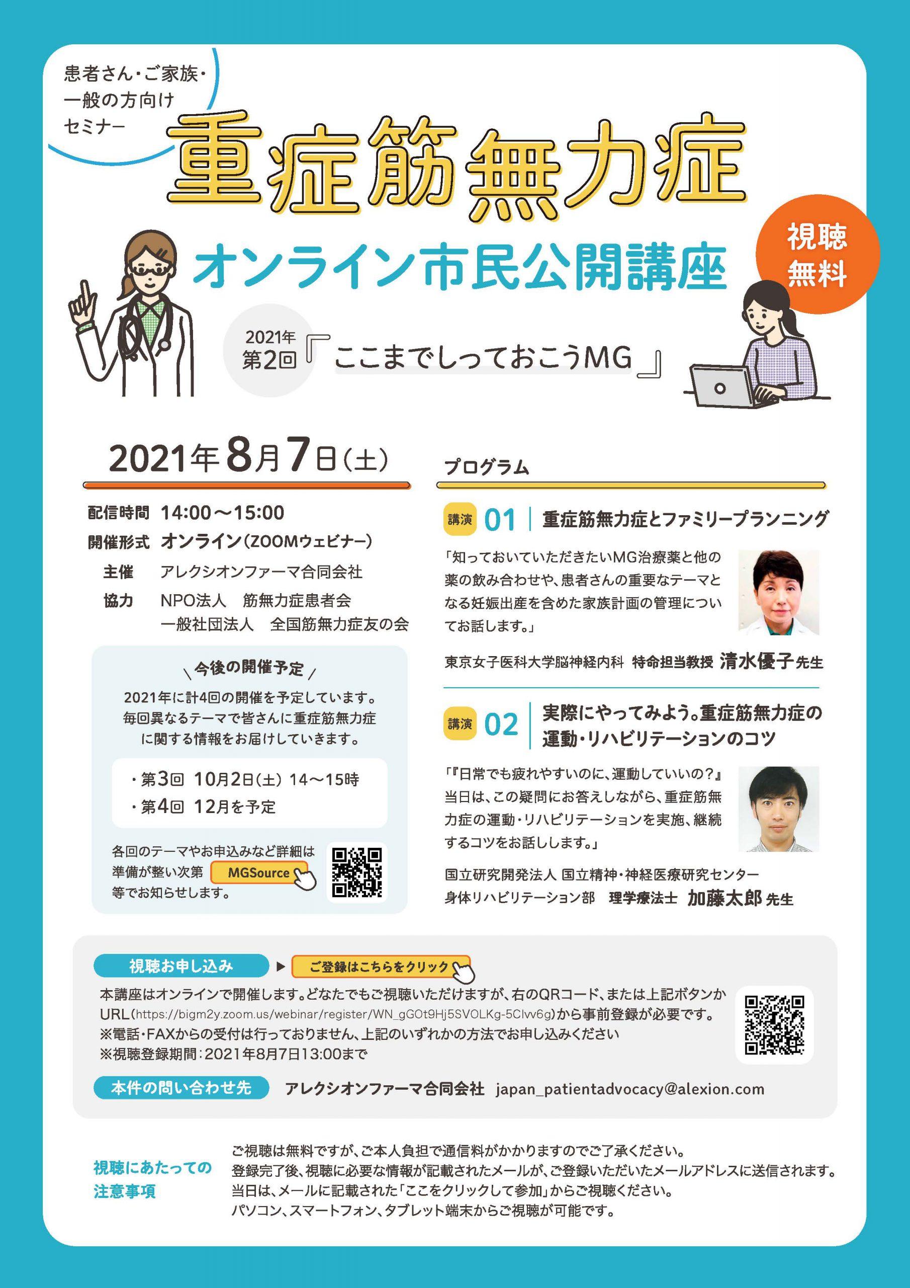 第2回 重症筋無力症オンライン市民講座