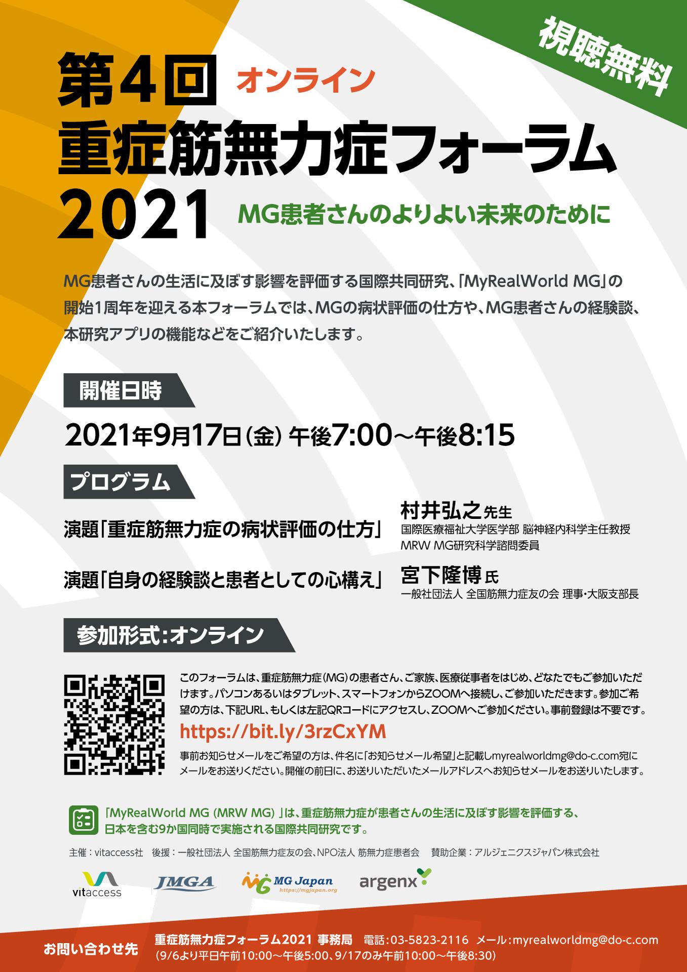 「第4回 オンライン重症筋無力症フォーラム2021」のお知らせ