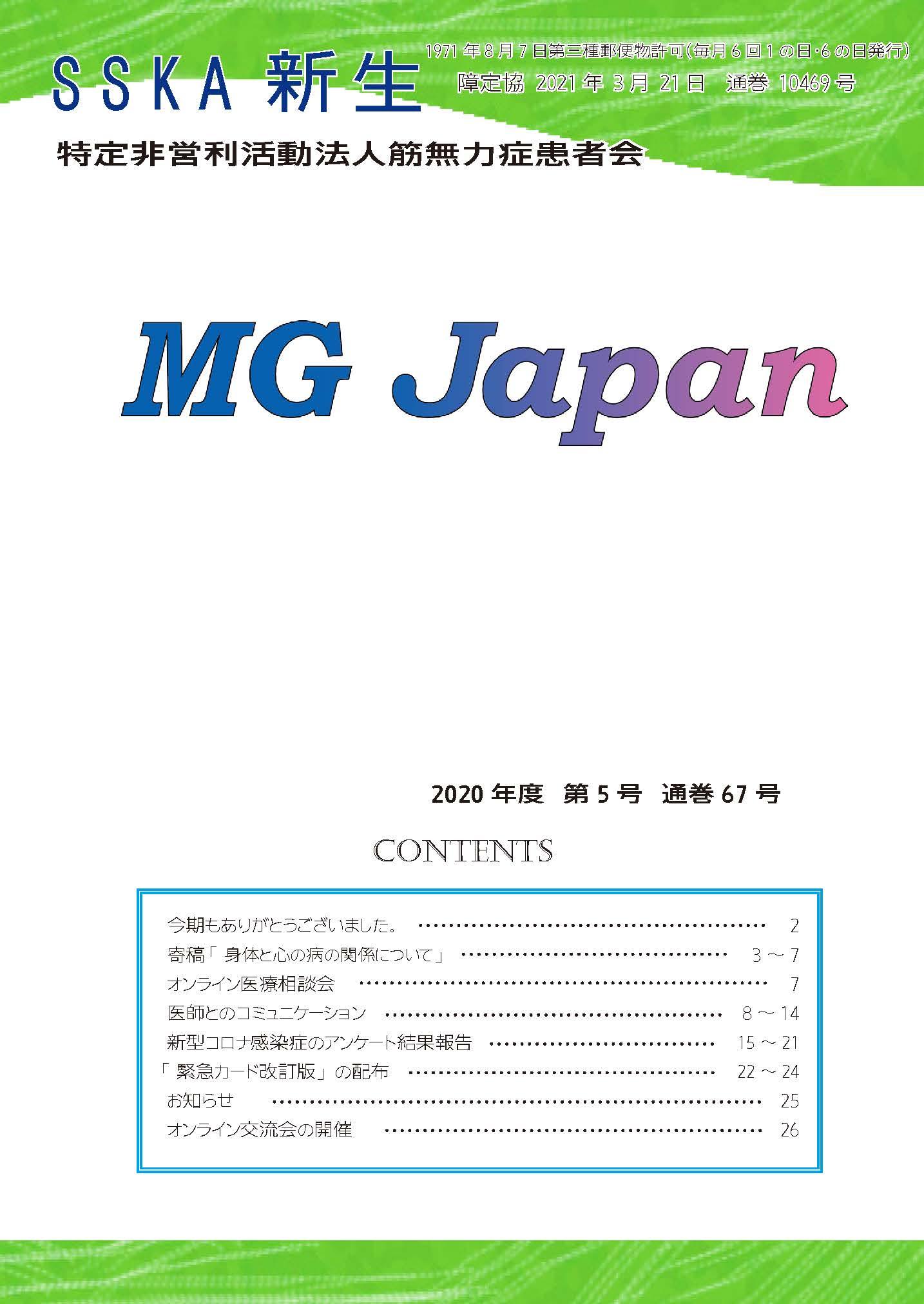 会報新生「MG Japan67号」