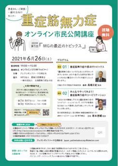 第1回 重症筋無力症オンライン市民講座